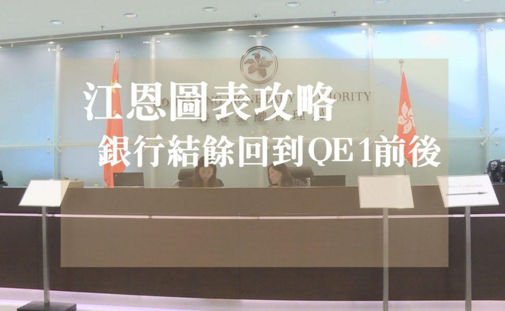 江恩圖表攻略- 銀行結餘回到QE1前後20180828