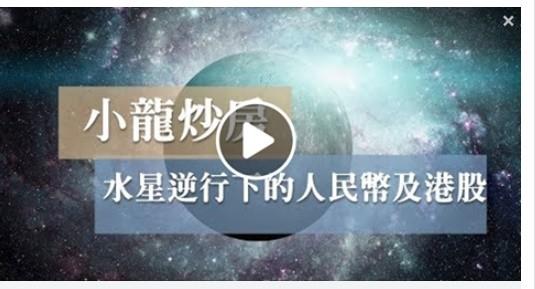 小龍炒房第84集- 水星逆行下的人民幣及港股