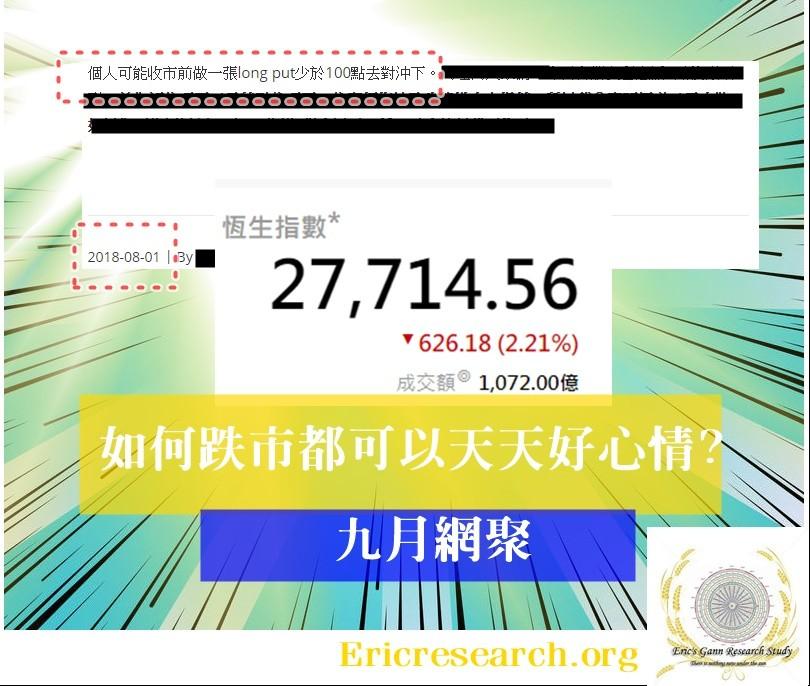 江恩小龍每周港股投資筆記8月5日(試讀入門版)