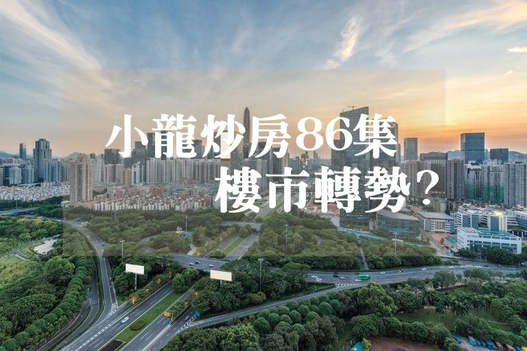 小龍炒房第86集- 樓市轉勢?