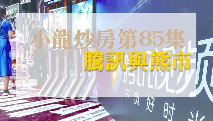 小龍炒房第85集- 騰訊與熊市