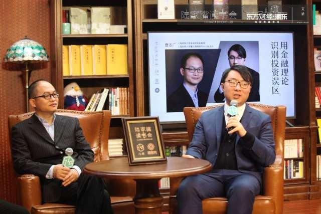 江恩小龍於上海陸家嘴+浦東頻道分享股市經濟周期