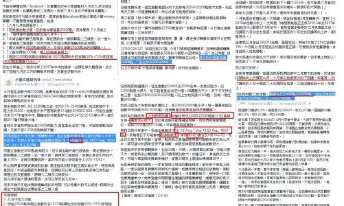 9月4日江恩港股分析 再一次準確預測