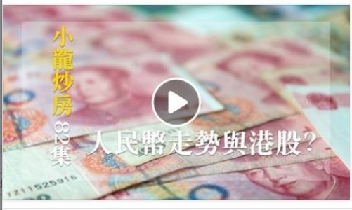 小龍炒房第82集- 人民幣走勢與港股?