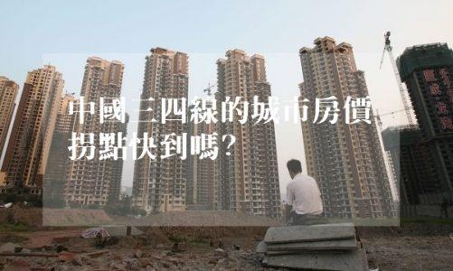 中國三四線的城市房價拐點快到嗎?