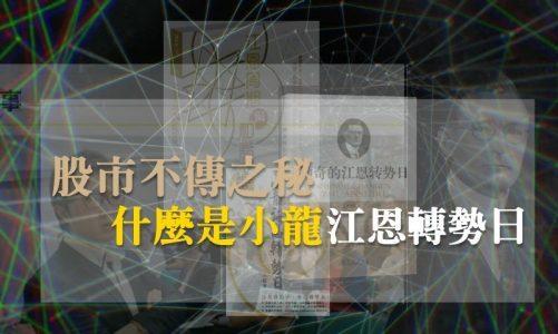 什麽叫小龍江恩轉勢日