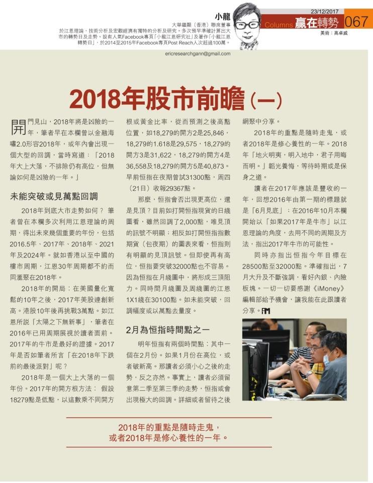 , 贏在轉勢:2018年股市前瞻(一), 小龍江恩研究社