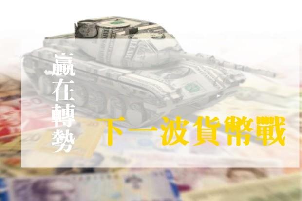 , 贏在轉勢-下一波貨幣戰, 小龍江恩研究社