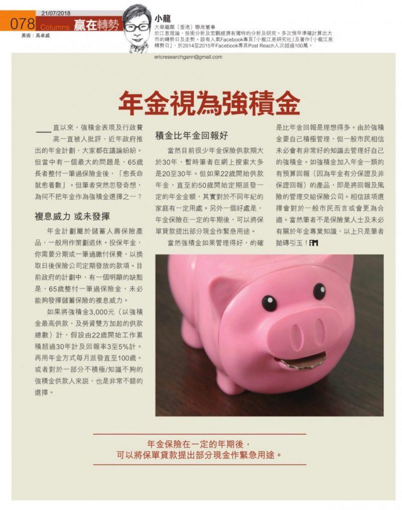 年金,強積金, 為何不用年金作為強積金選擇之一?, 小龍江恩研究社