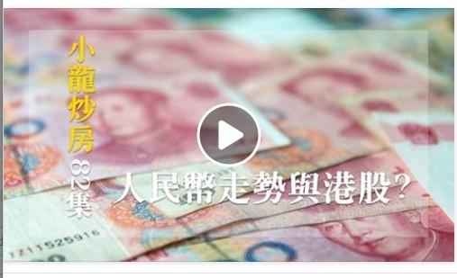 , 小龍炒房第82集- 人民幣走勢與港股?, 小龍江恩研究社