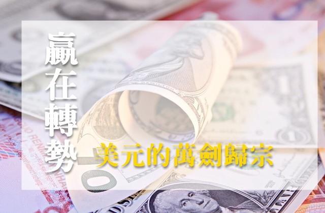 , 贏在轉勢-美元的萬劍歸宗, 小龍江恩研究社