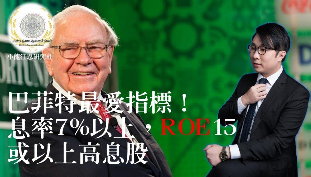 , 巴菲特最愛指標!息率7%以上,ROE15或以上高息股(2019/9), 小龍江恩研究社