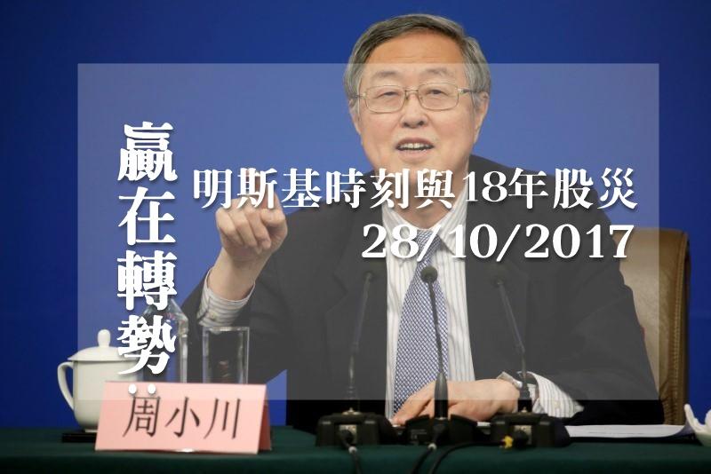 , 贏在轉勢:明斯基時刻與18年股災28/10/2017, 小龍江恩研究社