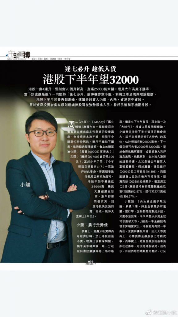 , IMoney 小龍2017年逢七必升講座及報導, 小龍江恩研究社