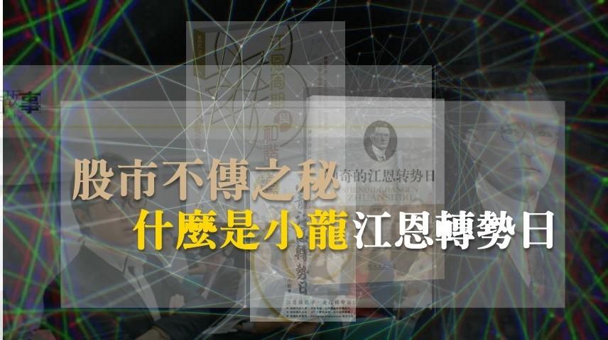 , 什麽叫小龍江恩轉勢日, 小龍江恩研究社