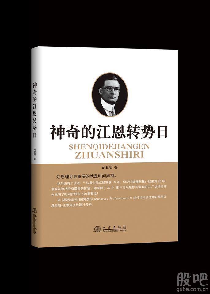 , 小龍江恩短炒班課程- 2018年8月份, 小龍江恩研究社