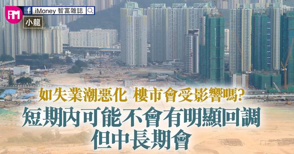 , 2020年香港失業潮及樓市前景?, 小龍江恩研究社