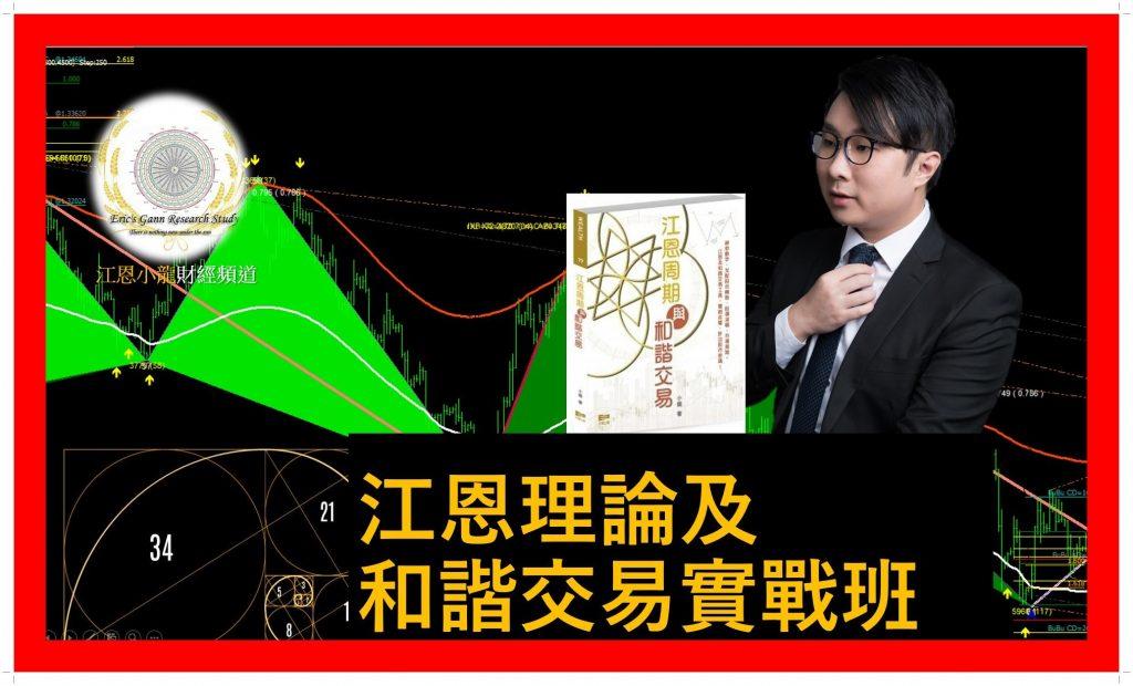 , 江恩與「和諧交易」, 小龍江恩研究社