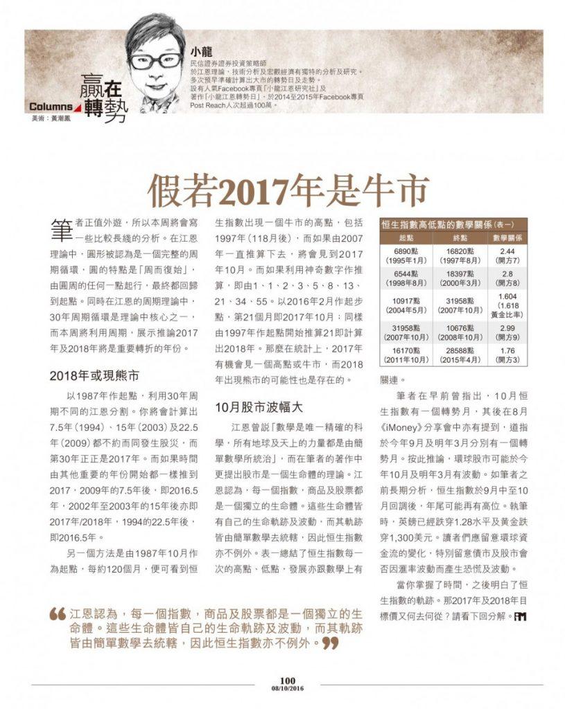 江恩周期,2017年牛市,30年循環期, 如果2017年是牛市, 小龍江恩研究社