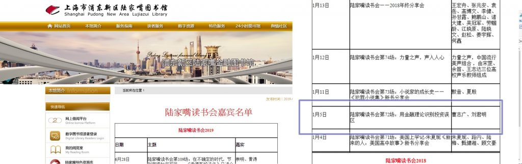 , 江恩小龍於上海陸家嘴+浦東頻道分享股市經濟周期, 小龍江恩研究社