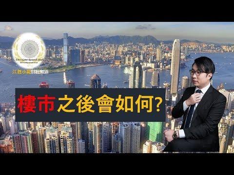 , 樓市之後會如何?, 小龍江恩研究社