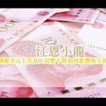江恩小龍: 講解美元上升及人民幣下跌如何影響恆生指數的圖片搜尋結果