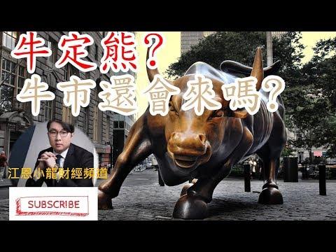 , 牛定熊?牛市還會來嗎?, 小龍江恩研究社