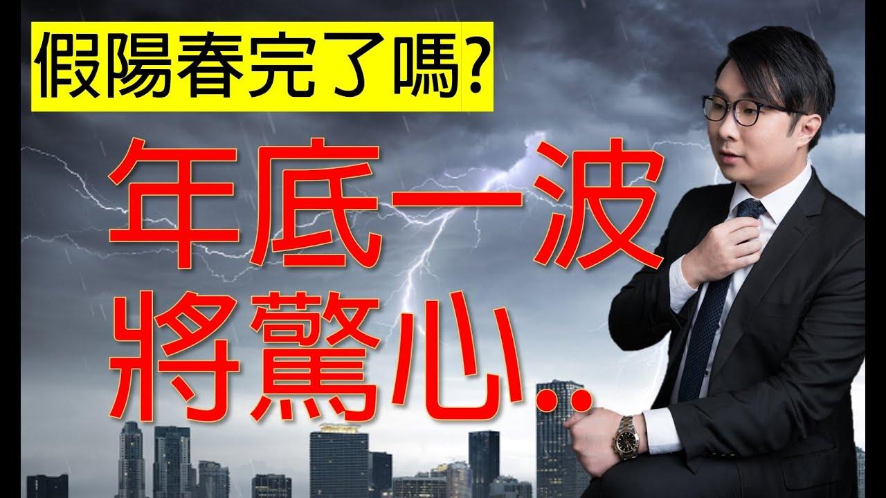 假陽春完了嗎? 年底一波將驚心(字幕)...#股災2020/#樓市2020/#香港股市 ...