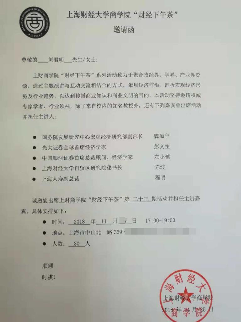 , 關於小龍, 小龍江恩研究社