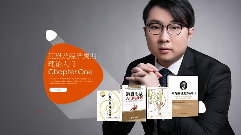 , 江恩及經濟週期理論入門第一課, 小龍江恩研究社