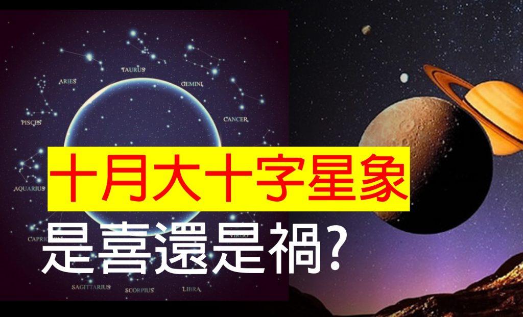 大十字星象,大十字星盘,大十字星相, 十月大十字星象,是喜還是禍?, 小龍江恩研究社