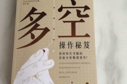 二手書---多空操作秘笈| 蝦皮購物