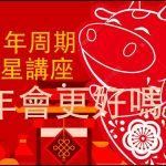 2021年占星,2021玄學,2021年香港運程, 2021年周期及占星講座(會員頻道試閱版)  2021香港占星 2021運程, 小龍江恩研究社