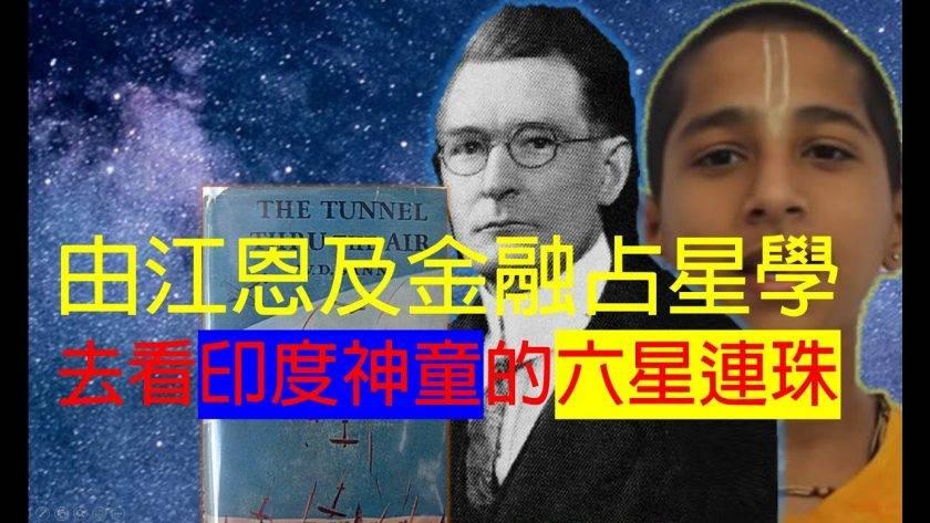 星象2021,江恩,金融占星, [星象2021] 由江恩及金融占星去看印度神童大凶六星連珠? 是危還是機? 土天四分才是今年最重要星象, 小龍江恩研究社