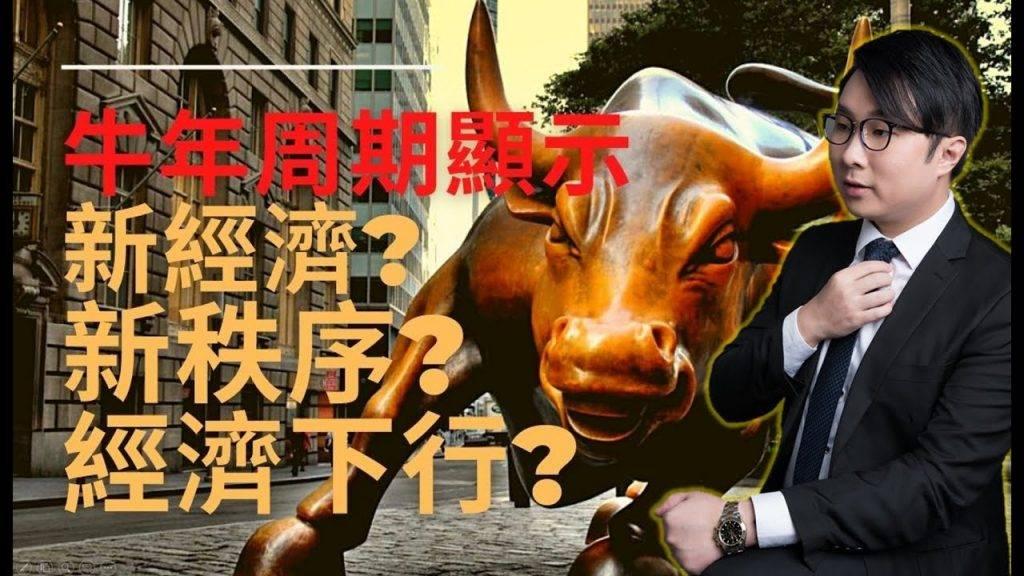 牛年股市, 牛年股市有大事? 江恩60年周期及牛年周期有啟示?, 小龍江恩研究社